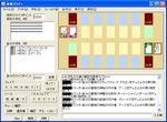 saikyo_tamakai.jpg